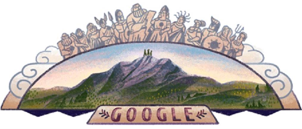 Το σημερινό doodle της Google είναι αφιερωμένο στο βουνό των θεών… Όλυμπο
