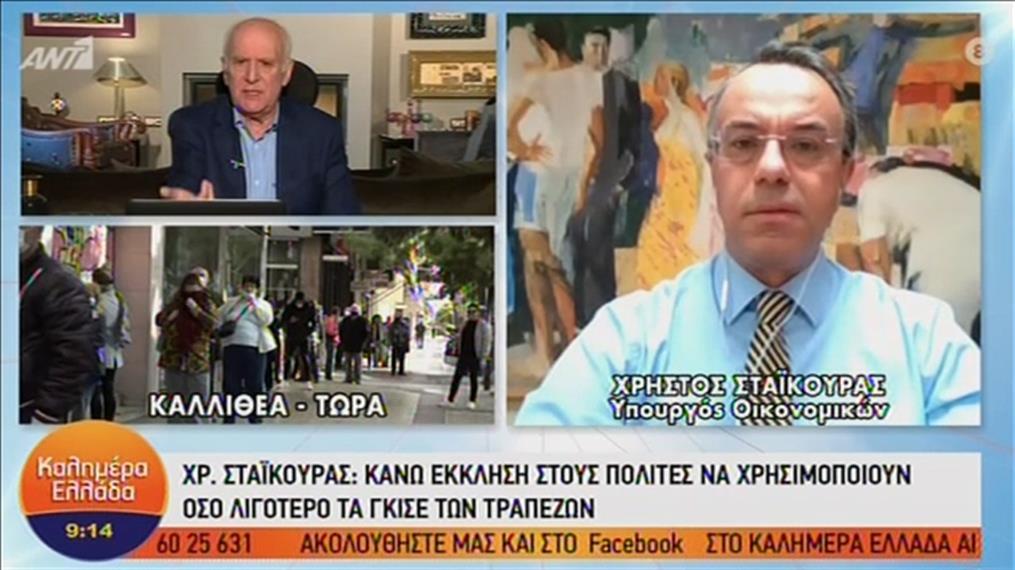 """Ο Χρ. Σταϊκούρας στην εκποκπή """"Καλημέρα Ελλάδα"""""""