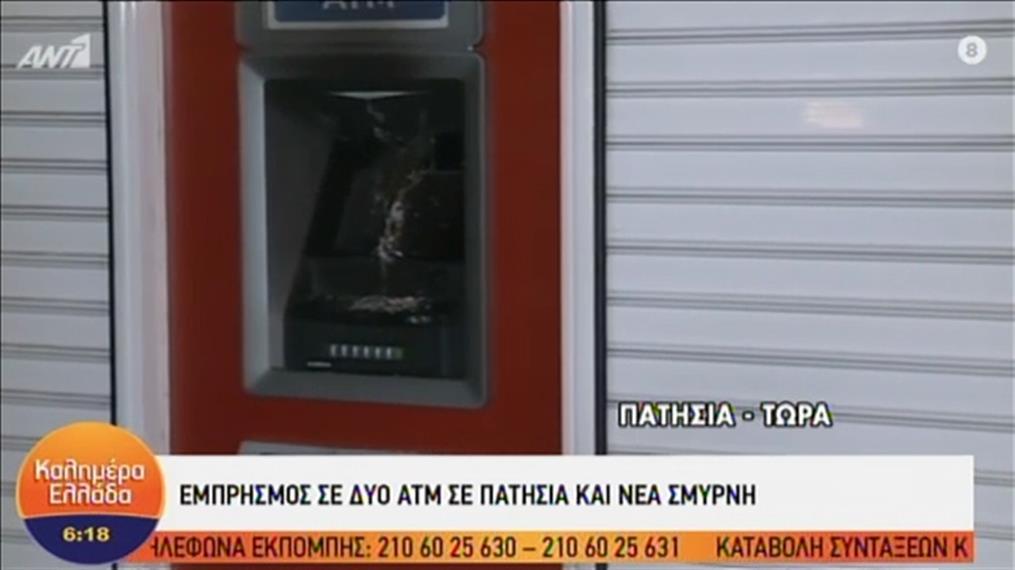 Εμπρησμός σε δύο ATM σε Πατήσια και Νέα Σμύρνη