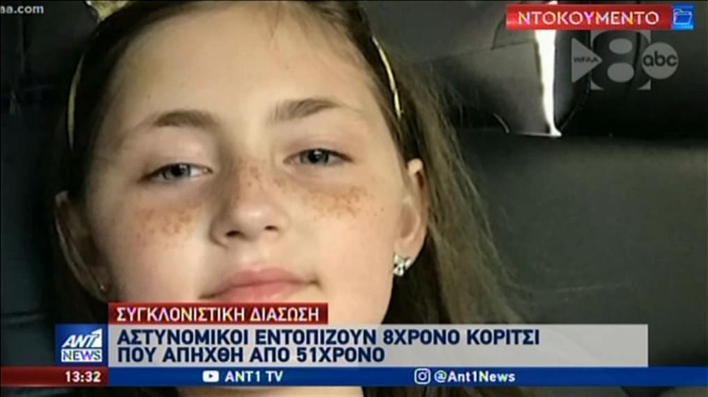 Ντοκουμέντο από απελευθέρωση 8χρονης ομήρου