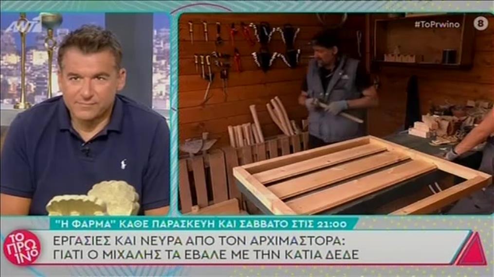 Η Φάρμα: κόντρα Ιατρόπουλου - Δέδε για τα μαστορέματα