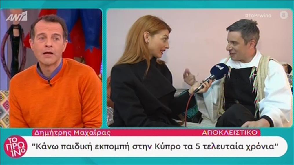 """Δημήτρης Μαχαίρας: για όλους είμαι ακόμη ο """"Διονυσάκης"""""""