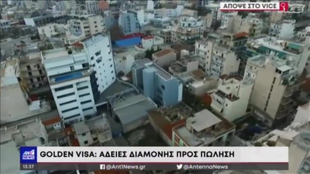 Το ελληνικό Vice στο άδυτα της Golden Visa