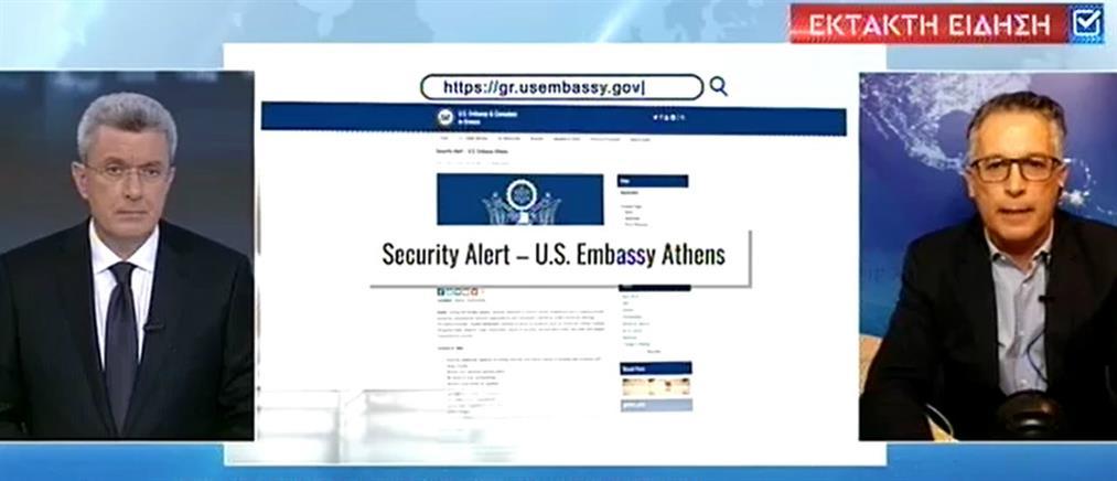 Προειδοποίηση της πρεσβείας των ΗΠΑ για τρομοκρατική επίθεση στην Αθήνα (βίντεο)