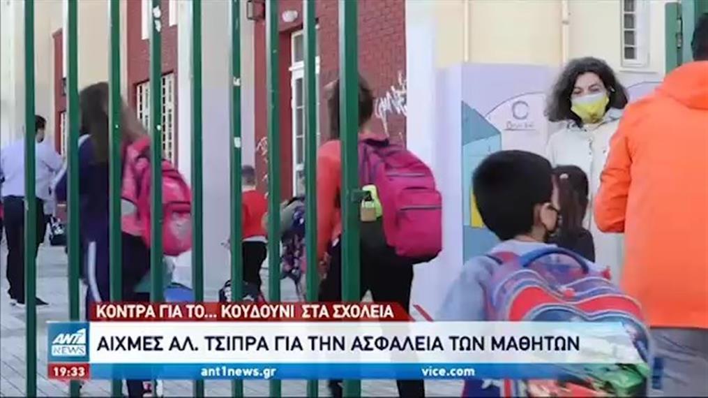 Σχολείο: Πολιτική κόντρα με το «πρώτο κουδούνι»