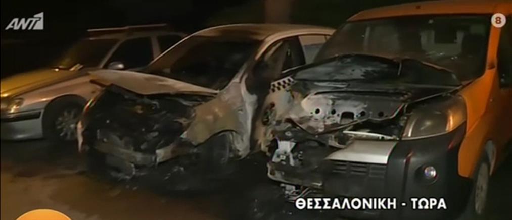 Εμπρησμός οχημάτων στη Θεσσαλονίκη (εικόνες)