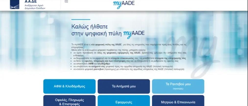 MyAADE: σε λειτουργία η νέα ψηφιακή πύλη