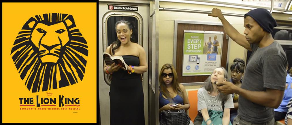 Το Lion King «ζωντάνεψε» σε μετρό