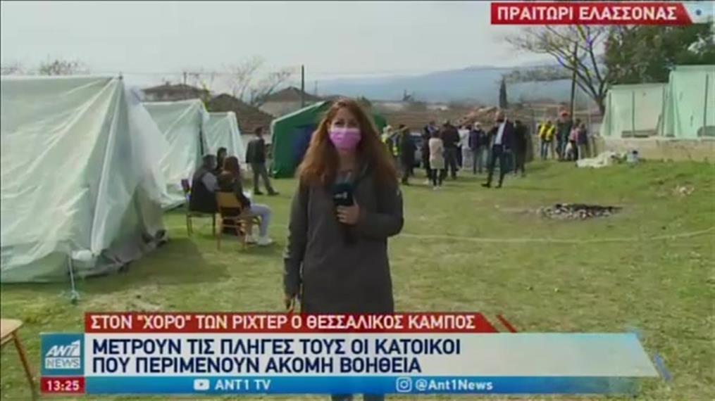 Θεσσαλία: οι κάτοικοι μετρούν τις πληγές τους από τα Ρίχτερ