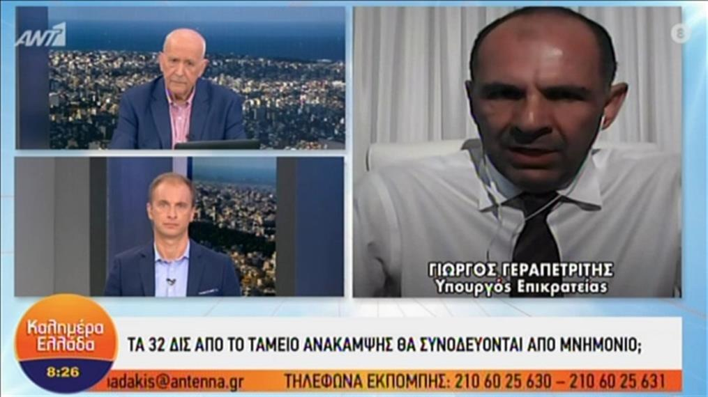 Ο Γιώργος Γεραπετρίτης στην εκπομπή «Καλημέρα Ελλάδα»