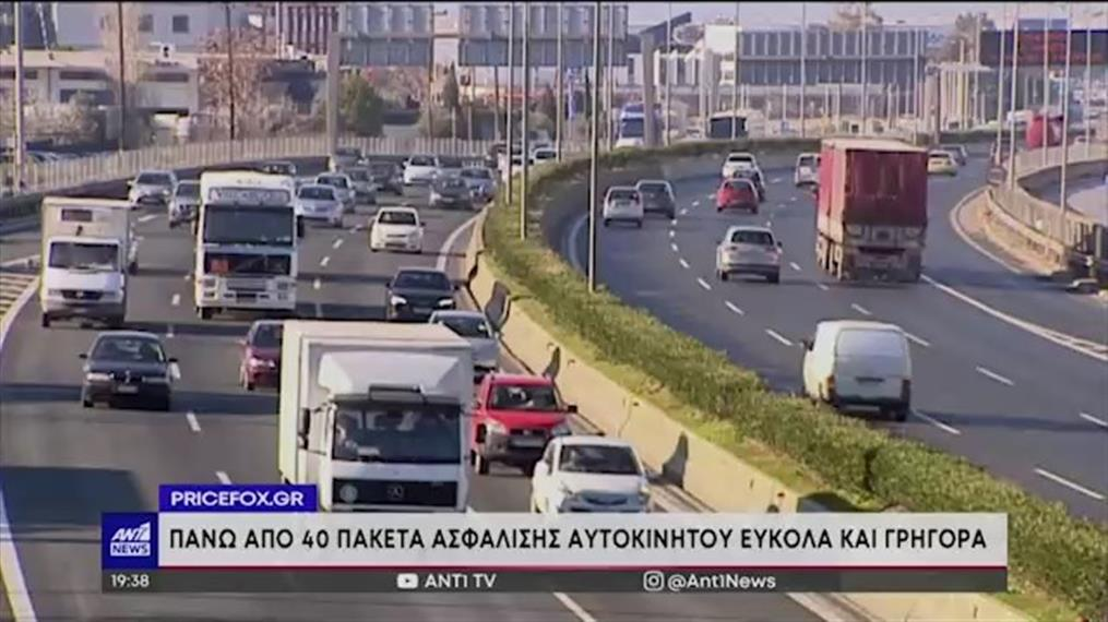 Pricefox.gr: Πάνω από 40 πακέτα ασφάλισης εύκολα και γρήγορα