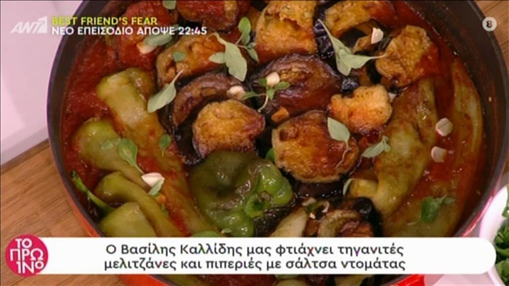 Τηγανιτές μελιτζάνες και πιπεριές με σάλτσα ντομάτας από τον Βασίλη Καλλίδη
