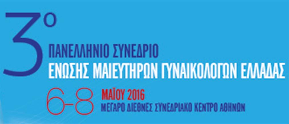 Αφιερωμένο στην Μητέρα το 3ο Πανελλήνιο Συνέδριο της Ένωσης Μαιευτήρων Γυναικολόγων Ελλάδος