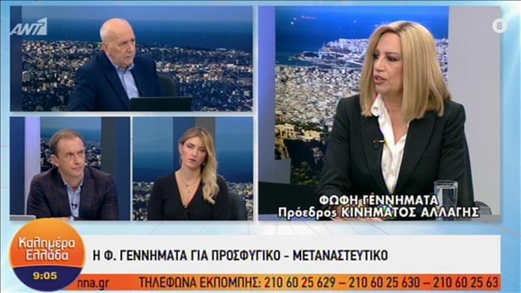 Η Φώφη Γεννηματά, στην εκπομπή «Καλημέρα Ελλάδα»