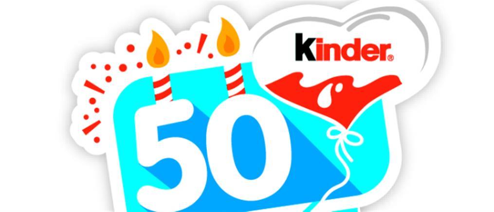 Kinder: γιορτάζουμε τη χαρά εδώ και 50 χρόνια παγκοσμίως