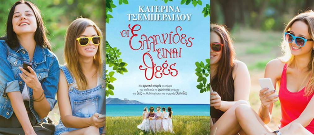 """""""Οι Ελληνίδες είναι θεές"""", το νέο βιβλίο της Κατερίνας Τσεμπερλίδου"""