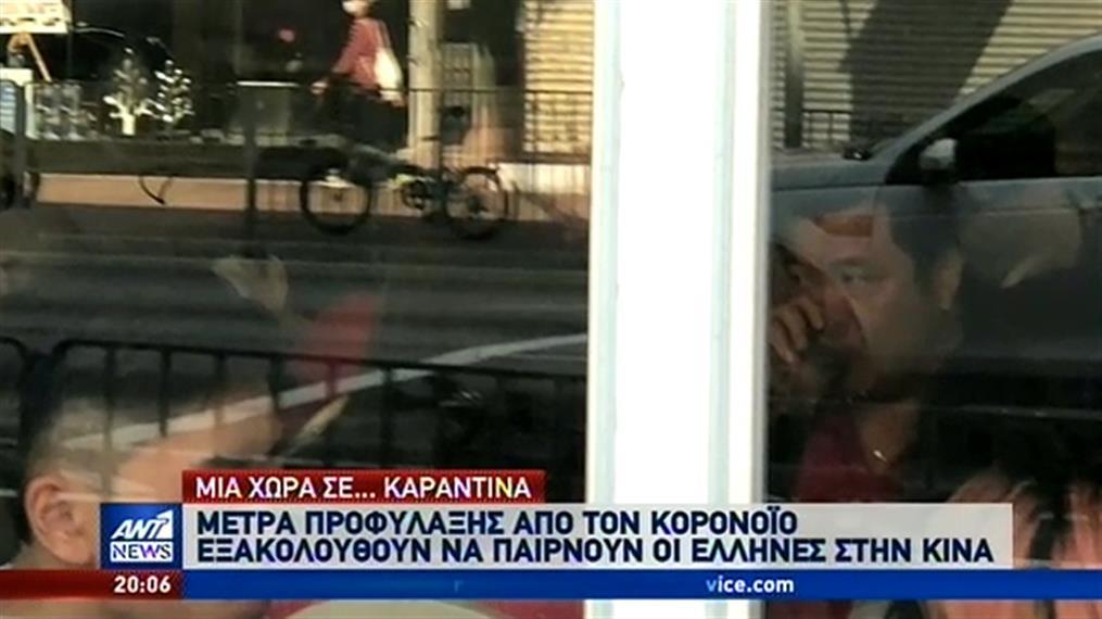 Έλληνες της Κίνας στον ΑΝΤ1 για τα μέτρα προστασίας από τον κορονοϊό