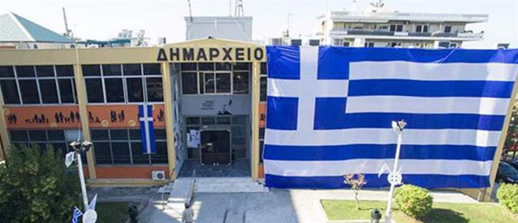 """Η γαλανόλευκη σημαία """"σκέπασε"""" το Δημαρχείο Ελληνικού - Αργυρούπολης (βίντεο)"""