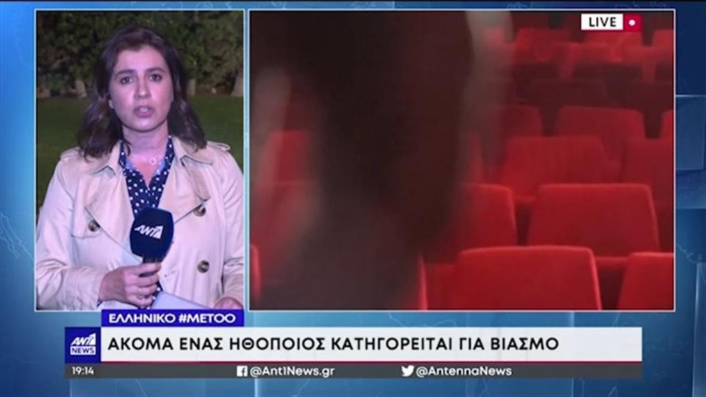 #MeToo: Ακόμη ένας ηθοποιός κατηγορείται για βιασμό