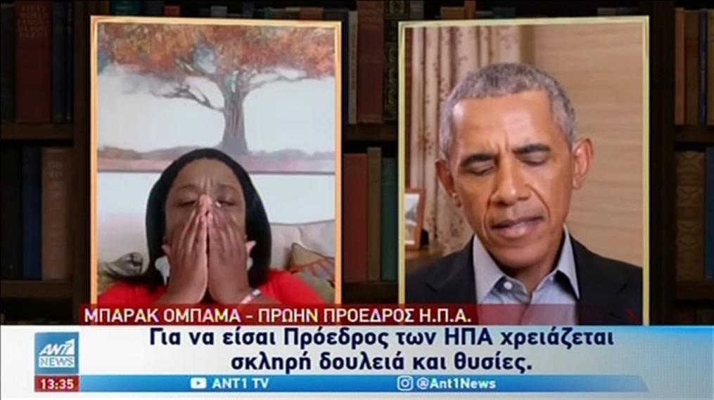 Η διαδικτυακή έκπληξη του Μπαράκ Ομπάμα σε θαυμάστριά του