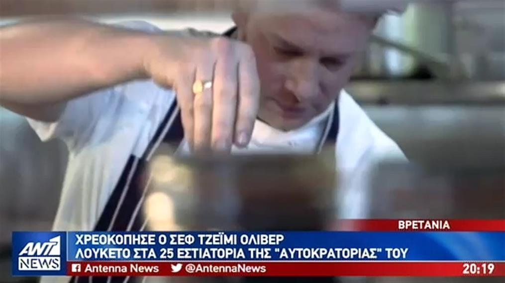Χρεοκοπία κήρυξε ο Τζέιμι Όλιβερ αφήνοντας στον δρόμο 1.200 εργαζόμενους