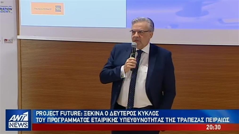 Τράπεζα Πειραιώς: Ξεκίνησε ο δεύτερος κύκλος του προγράμματος εταιρικής υπευθυνότητας