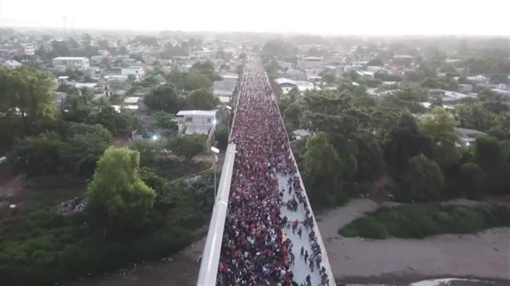 Χιλιάδες μετανάστες κινούνται προς τα σύνορα Μεξικό με τις ΗΠΑ