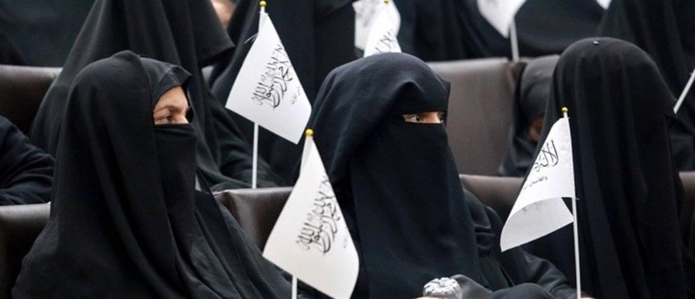 Αφγανιστάν – Ταλιμπάν: υπό όρους οι γυναίκες στα πανεπιστήμια