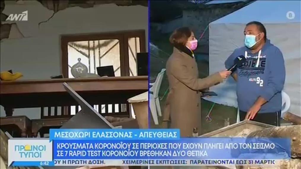 Σεισμός - Ελασσόνα: Η επόμενη μέρα για τους σεισμόπληκτους