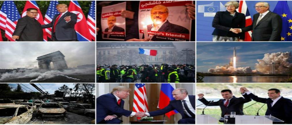"""Ανασκόπηση 2018: Τα γεγονότα που """"σημάδεψαν"""" τον κόσμο"""
