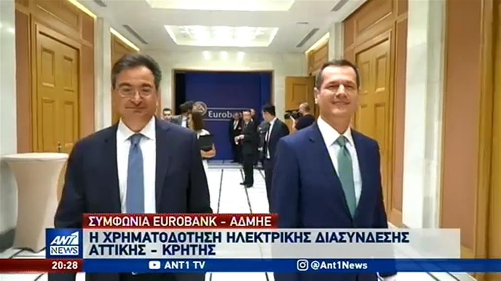 Συμφωνία Eurobank – ΑΔΜΗΕ