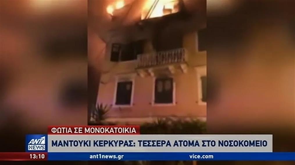 Κέρκυρα: μάνα και κόρη πήδηξαν από τον τρίτο όροφο φλεγόμενου σπιτιού!
