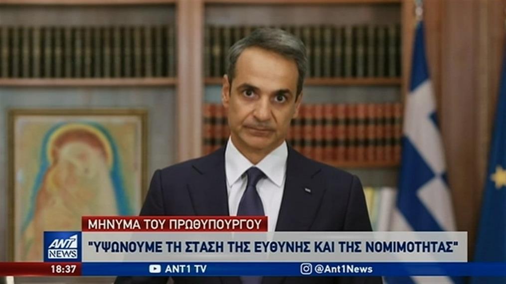 Το μήνυμα του Πρωθυπουργού για τις τουρκικές προκλήσεις