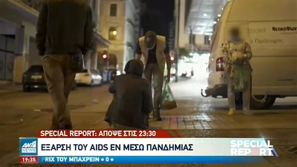 """""""Special Report"""": Έξαρση του AIDS εν μέσω πανδημίας"""