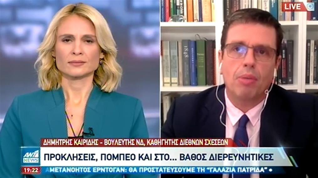 Ο Δημήτρης Καιρίδης στον ΑΝΤ1 για την επίσκεψη Πομπέο