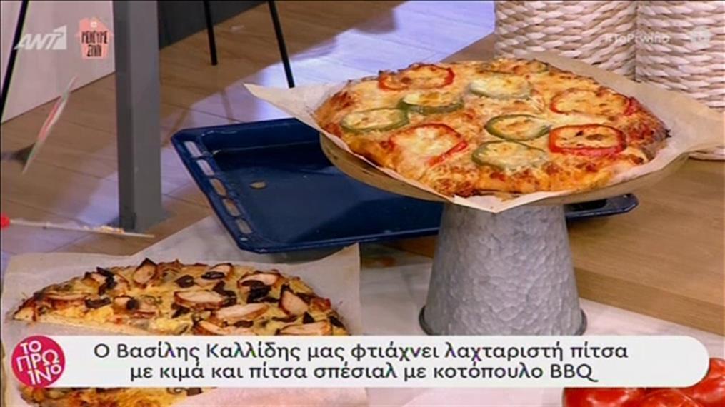Πίτσα με κιμά και πίτσα σπέσιαλ με κοτόπολυο BBQ από τον Βασ. Καλίδη