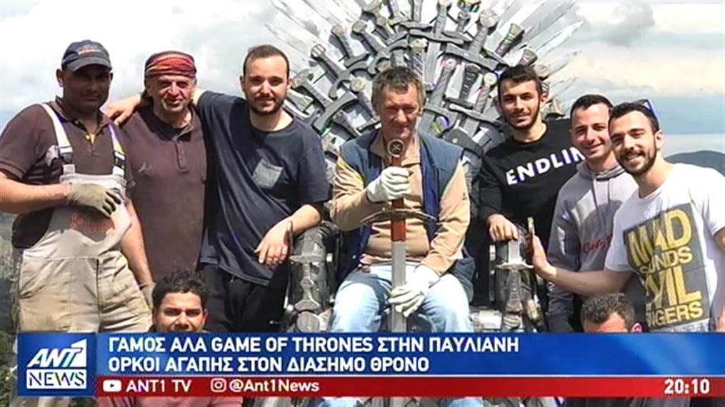 """Γάμος με """"άρωμα"""" Game of Thrones"""