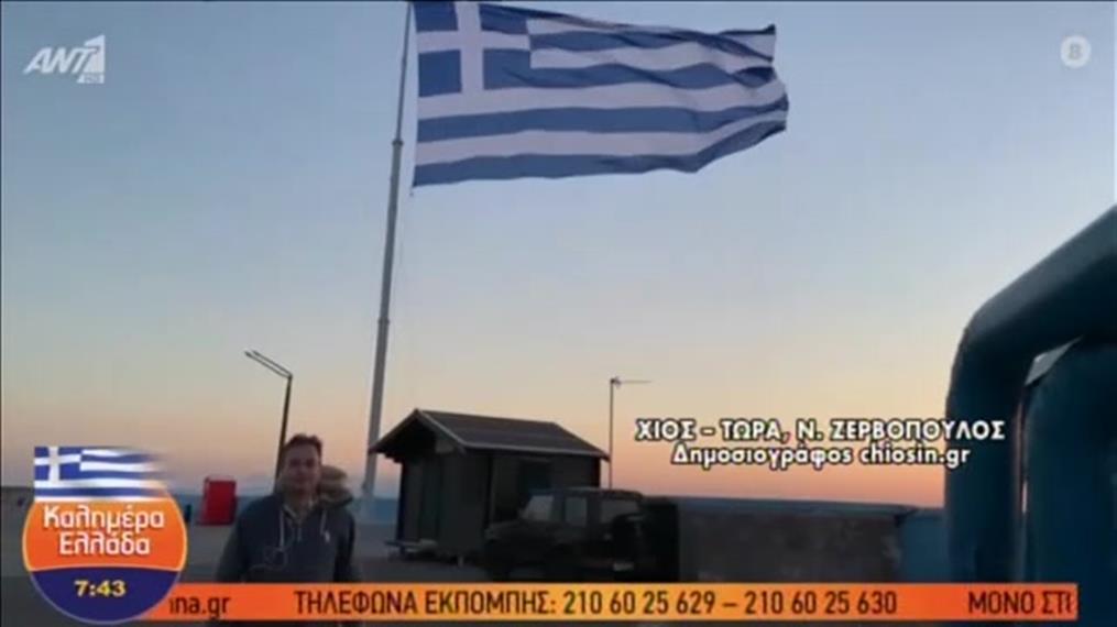 Χίος: Η ελληνική σημαία σκέπασε το λιμάνι