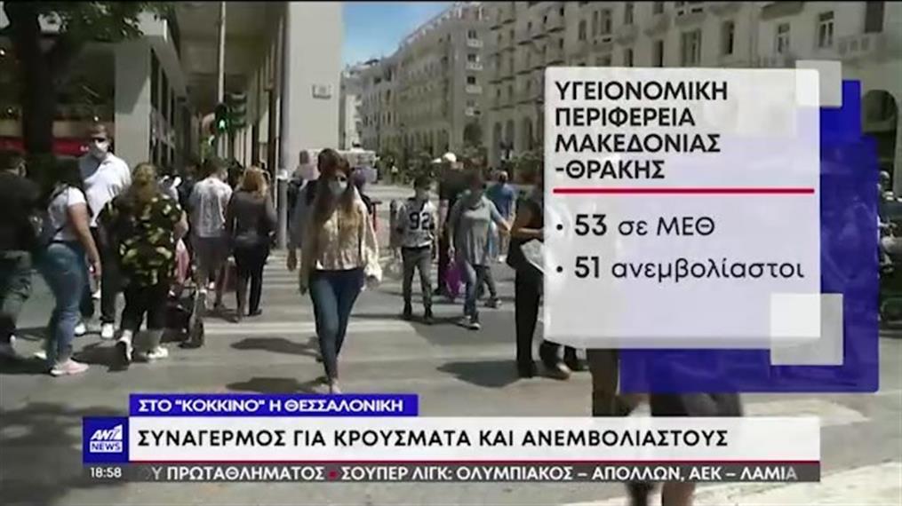 Κορονοϊός: «έκρηξη» κρουσμάτων στην βόρεια Ελλάδα