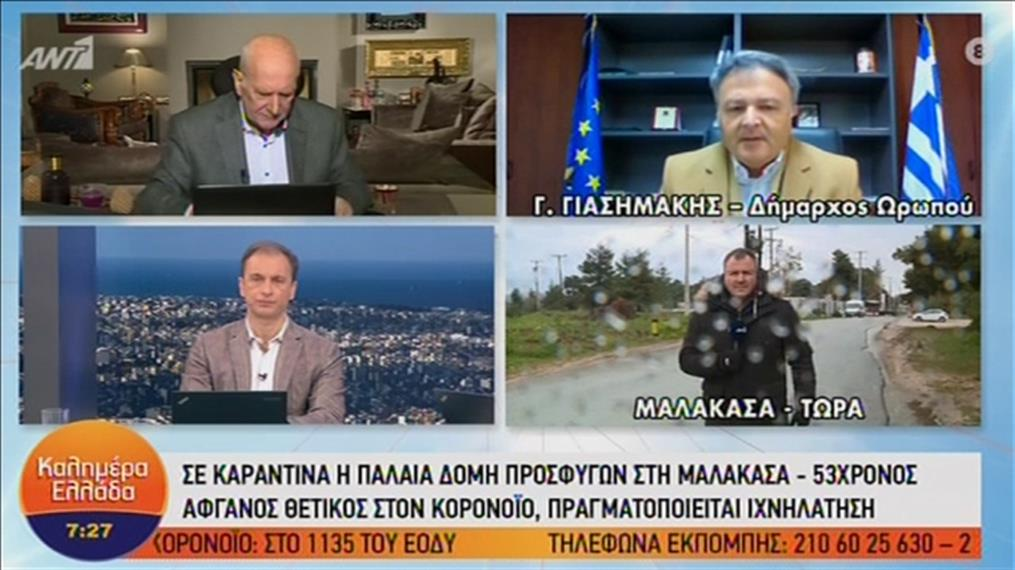 """Ο Δήμαρχος Ωροπού στην εκπομπή """"Καλημέρα Ελλάδα"""""""