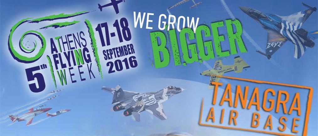 Στην Τανάγρα το Athens Flying Week 2016!