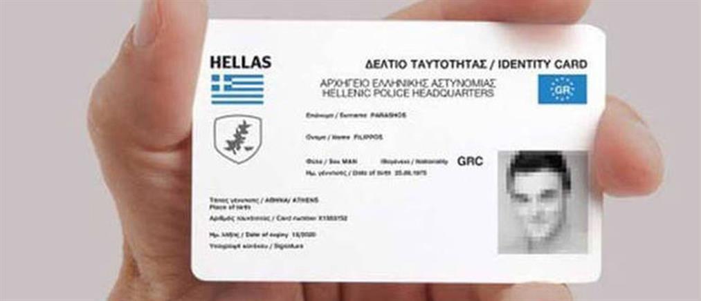 O Χρυσοχοΐδης ακύρωσε τον διαγωνισμό για τις νέες ταυτότητες