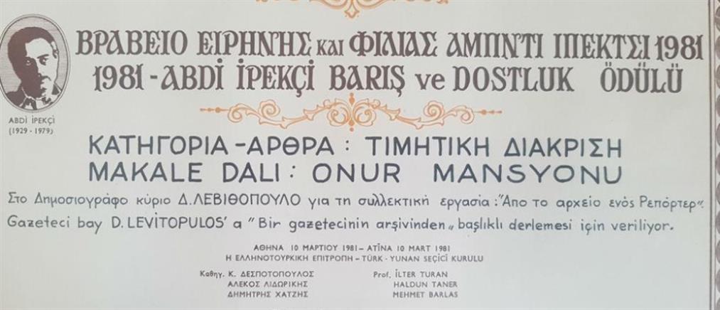 Το Αρχείο Ελληνικών Γραμμάτων επέστρεψε το Βραβείο Ιπεκτσί!