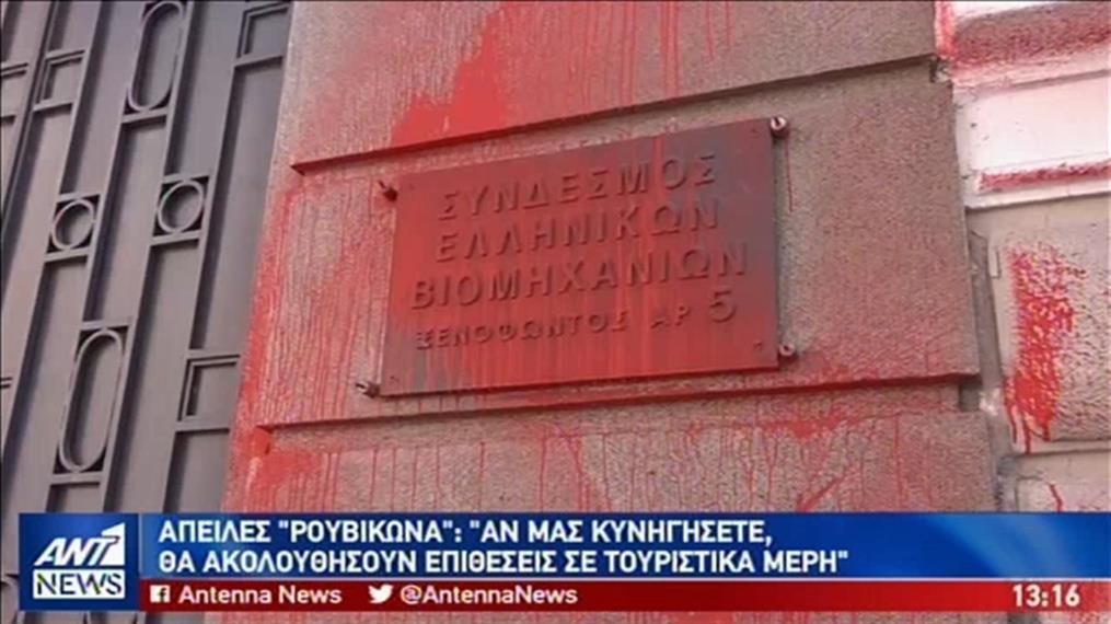"""Με """"χτυπήματα"""" σε τουριστικές περιοχές απειλεί ο Ρουβίκωνας"""