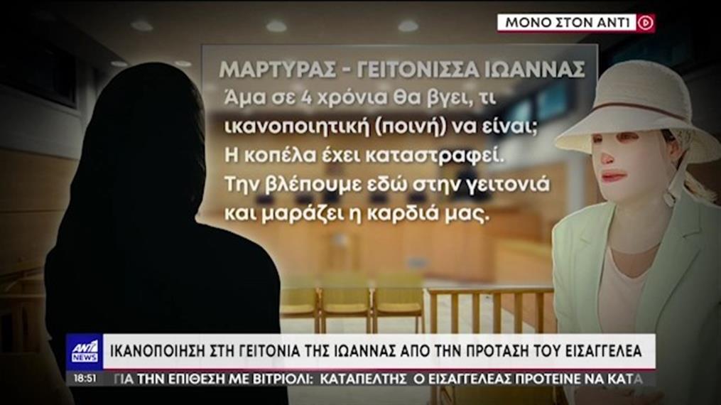 Επίθεση με βιτριόλι: φίλοι της Ιωάννας Παλιοσπύρου μιλούν στον ΑΝΤ1