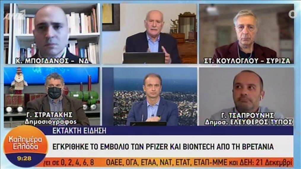 Μπογδάνος - Κούλογλου στην εκπομπή «Καλημέρα Ελλάδα»