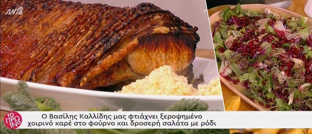 Χοιρινό καρέ στο φούρνο με σαλάτα ρόδι από τον Βασίλη Καλλίδη