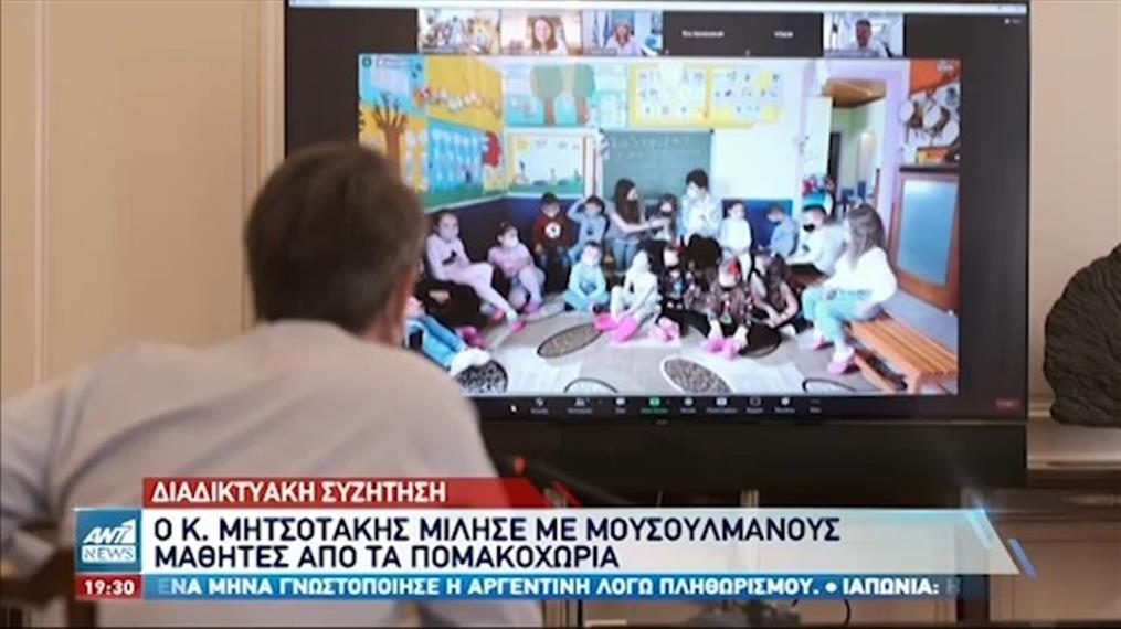 O Μητσοτάκης συμμετείχε σε μάθημα νηπιαγωγείου της Ξάνθης