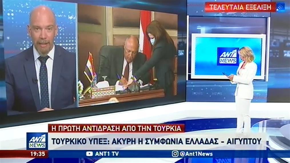 Τουρκία: Άκυρη η συμφωνία Ελλάδας Αιγύπτου