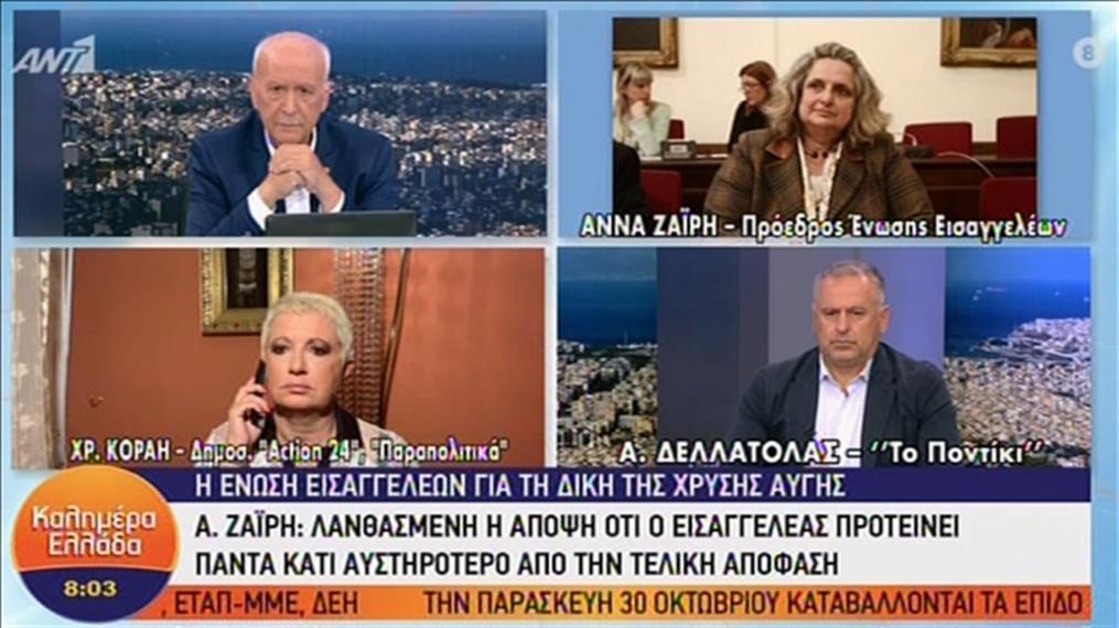 Η Άννα Ζαΐρη στην εκπομπή «Καλημέρα Ελλάδα»